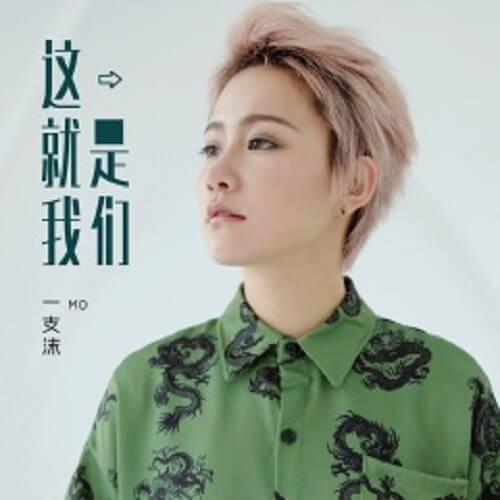 Zhe Jiu Shi Wo Men 这就是我们 That's Who We Are Lyrics 歌詞 With Pinyin