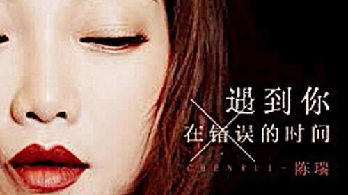 Yu Dao Ni Zai Cuo Wu De Shi Jian 遇到你在错误的时间 Meet You At The Wrong Time Lyrics 歌詞 With Pinyin