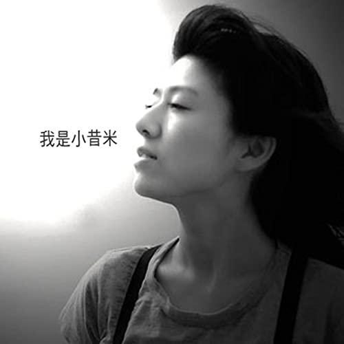 Na Shi Wo Men Hai Bu Dong Ai Qing 那时我们还不懂爱情 We Didn't Understand Love Then Lyrics 歌詞 With Pinyin