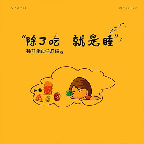 Chu Le Chi Jiu Shi Shui 除了吃就是睡 Except To Eat And Sleep Lyrics 歌詞 With Pinyin