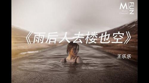 Yu Hou Ren Qu Lou Ye Kong 雨后人去楼也空 Rain Descendants To The Building Is Empty Lyrics 歌詞 With Pinyin