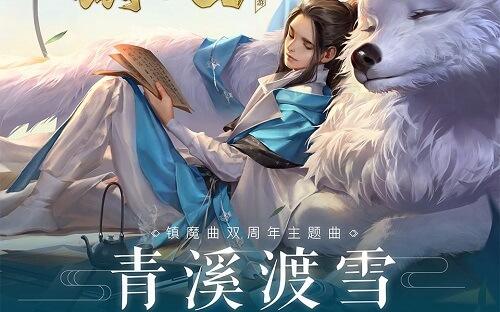 Qing Xi Du Xue 青溪渡雪 QingXi Cross The Snow Lyrics 歌詞 With Pinyin