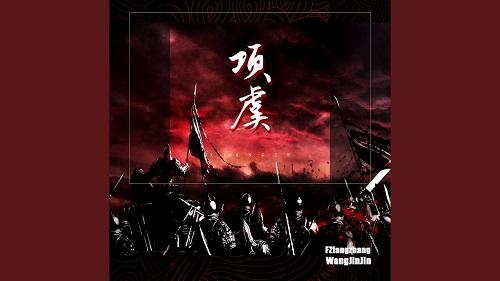 Xiang Yu 项虞 A Danger Lyrics 歌詞 With Pinyin
