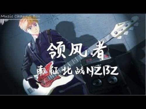 Ling Feng Zhe 领风者 Brought The Wind Lyrics 歌詞 With Pinyin