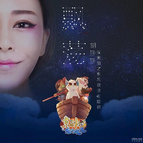 Piao Dang 飘荡 Floating Lyrics 歌詞 With Pinyin