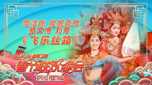 Fei Le Si Lu 飞乐丝路 Fila Silk Road Lyrics 歌詞 With Pinyin
