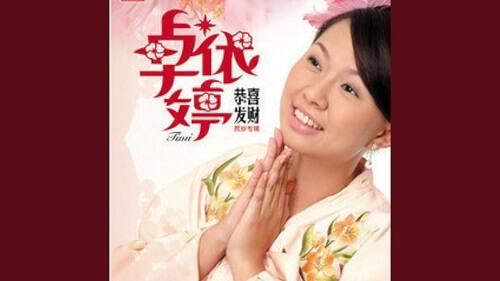 Gu Sheng Ying Lai Wan Nian Hong 鼓声迎来万年红 The Drums Are Turning Red Lyrics 歌詞 With Pinyin