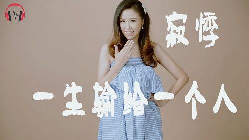 Yi Sheng Shu Gei Yi Ge Ren 一生输给一个人 Life Lost To A Man Lyrics 歌詞 With Pinyin