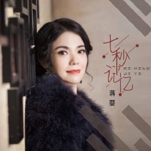 Qi Miao Ji Yi 七秒记忆 Seven Seconds Memory Lyrics 歌詞 With Pinyin