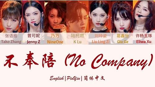 Bu Feng Pei 不奉陪 Do Not Enter The Lyrics 歌詞 With Pinyin