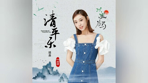 Yi Feng Wei Ma 以风为马 With The Wind As A Horse Lyrics 歌詞 With Pinyin