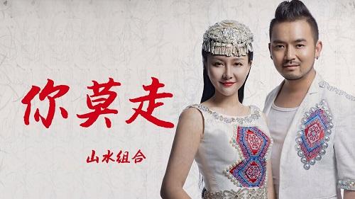 Ni Mo Zou 你莫走 You Don't Go Lyrics 歌詞 With Pinyin