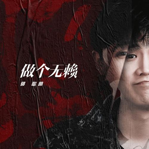 Zuo Ge Wu Lai 做个无赖 A Rogue Lyrics 歌詞 With Pinyin