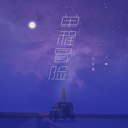 Dan Cheng Mao Xian 单程冒险 A Single Adventure Lyrics 歌詞 With Pinyin