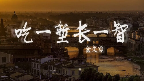 Chi Yi Qian Zhang Yi Zhi 吃一堑长一智 A Fall Into A Pit Is A Gain In Your Wit Lyrics 歌詞 With Pinyin