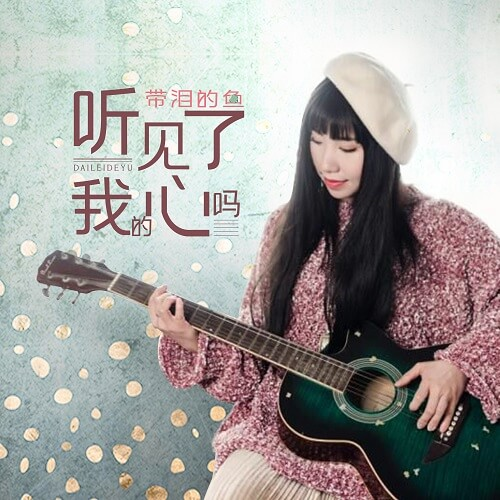 Ting Jian Le Wo De Xin Ma 听见了我的心吗 Hear My Heart Lyrics 歌詞 With Pinyin