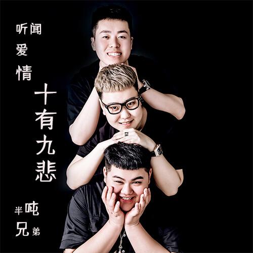 Ting Wen Ai Qing Shi You Jiu Bei 听闻爱情十有九悲 Hear Love Ten Have Nine Sad Lyrics 歌詞 With Pinyin