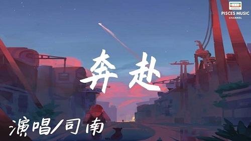 Ben Fu 奔赴 To Lyrics 歌詞 With Pinyin