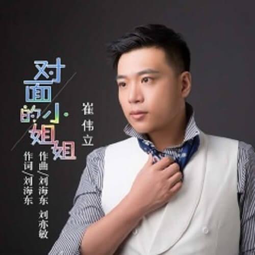 Dui Mian De Xiao Jie Jie 对面的小姐姐 The Little Sister Opposite Lyrics 歌詞 With Pinyin