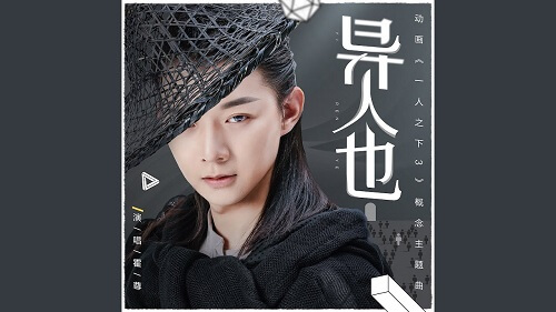 Yi Ren Ye 异人也 Makes Also Lyrics 歌詞 With Pinyin