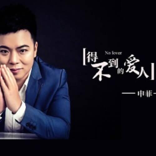 De Bu Dao De Ai Ren 得不到的爱人 No Lover Lyrics 歌詞 With Pinyin