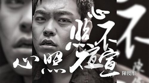 Xin Zhao Bu Xuan 心照不宣 Tacitly Lyrics 歌詞 With Pinyin