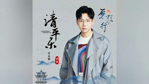 Yuan Ge Xing 愿歌行 To Poetry Lyrics 歌詞 With Pinyin