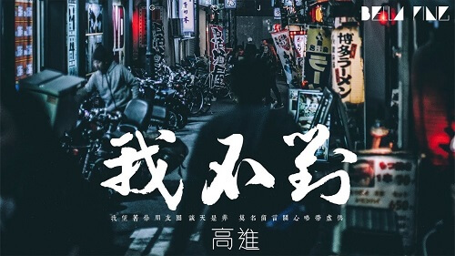 Wo Bu Dui 我不对 I'm Not Lyrics 歌詞 With Pinyin