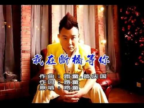 Wo Zai Duan Qiao Deng Ni 我在断桥等你 I'll Wait For You At The Broken Bridge Lyrics 歌詞 With Pinyin