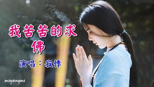 Wo Ku Ku De Qiu Fo 我苦苦的求佛 I Prayed For The Buddha Lyrics 歌詞 With