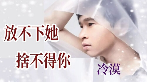 Fang Bu Xia Ta She Bu De Ni 放不下她舍不得你 She Can't Let Go Of You Lyrics 歌詞 With Pinyin