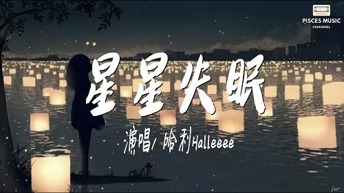 Xing Xing Shi Mian 星星失眠 The Stars Insomnia Lyrics 歌詞 With Pinyin
