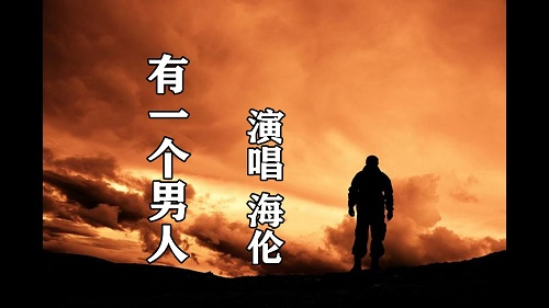 You Yi Ge Nan Ren 有一个男人 There Is A Man Lyrics 歌詞 With Pinyin