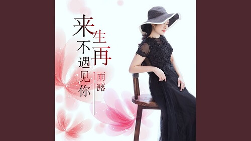 Lai Sheng Bu Zai Yu Jian Ni 来生不再遇见你 I'll Never See You Again In The Next Life Lyrics 歌詞 With Pinyin