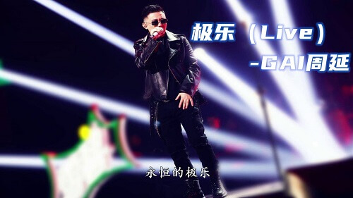 Ji Le 极乐 Bliss Lyrics 歌詞 With Pinyin