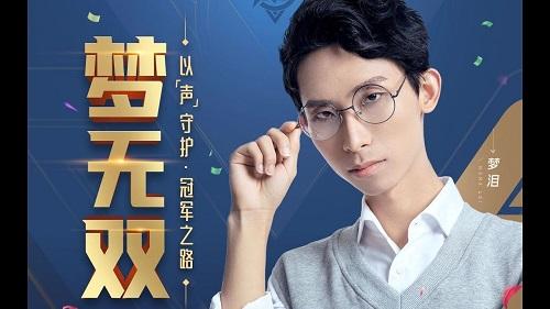 Meng Wu Shuang 梦无双 Dream One Like Lyrics 歌詞 With Pinyin