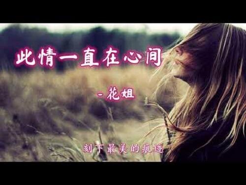 Ci Qing Yi Zhi Zai Xin Jian 此情一直在心间 It's Always Been In My Heart Lyrics 歌詞 With Pinyin