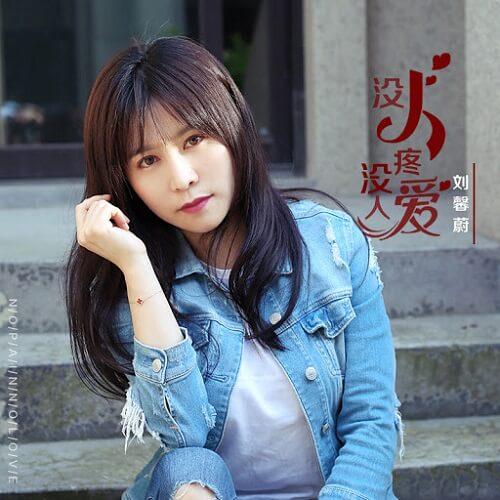 Mei Ren Teng Mei Ren Ai 没人疼没人爱 No One Hurts No One Loves Lyrics 歌詞 With Pinyin
