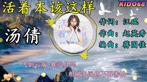 Huo Zhe Ben Gai Zhe Yang 活着本该这样 This Is What Life Is Supposed To Be Like Lyrics 歌詞 With Pinyin