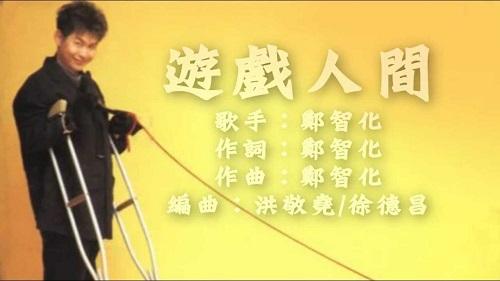 You Xi Ren Jian 游戏人间 The Game World Lyrics 歌詞 With Pinyin