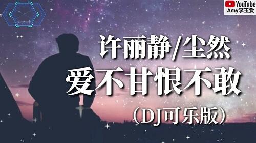 Ai Bu Gan Hen Bu Gan 爱不甘恨不敢 Love Is Unwilling To Hate Lyrics 歌詞 With Pinyin