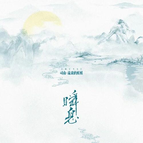 Shun Xi 瞬息 Instant Lyrics 歌詞 With Pinyin