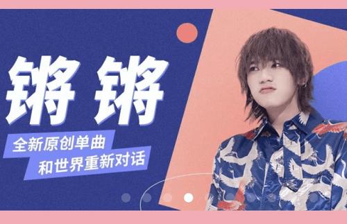 Qiang Qiang 锵锵 Qiang Qiang Lyrics 歌詞 With Pinyin
