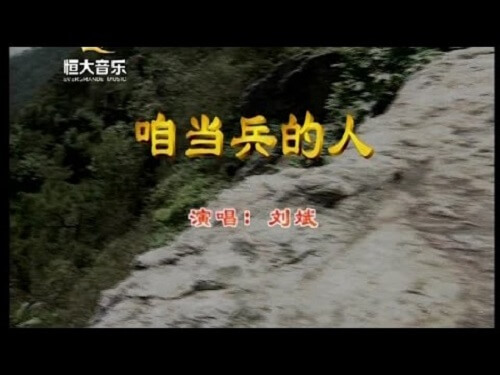 Zan Dang Bing De Ren 咱当兵的人 We're Soldiers Lyrics 歌詞 With Pinyin