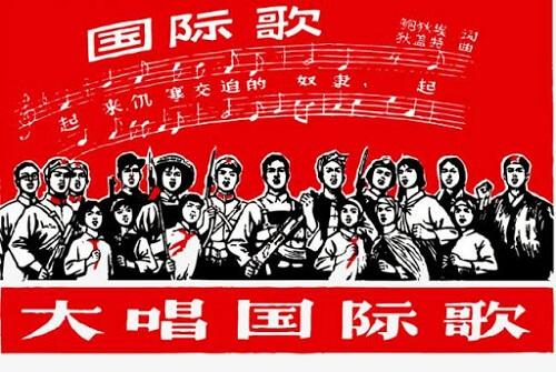 Guo Ji Ge 国际歌 The Internationale Lyrics 歌詞 With Pinyin
