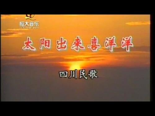 Tai Yang Chu Lai Xi Yang Yang 太阳出来喜洋洋 The Sun Came Out Radiant Lyrics 歌詞 With Pinyin