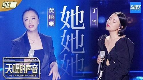Ta Ta Ta 她她她 She She She Lyrics 歌詞 With Pinyin