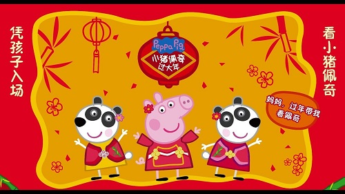 Xiao Zhu Pei Qi Guo Da Nian 小猪佩奇过大年 Peppa Pig Is Old Lyrics 歌詞 With Pinyin