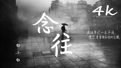 Nian Wang 念往 Read To Lyrics 歌詞 With Pinyin