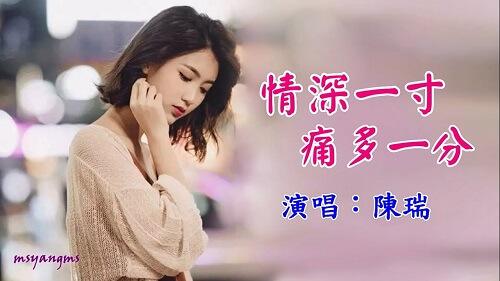Qing Shen Yi Cun Tong Duo Yi Fen 情深一寸痛多一分 Love An Inch Pain More A Point Lyrics 歌詞 With Pinyin